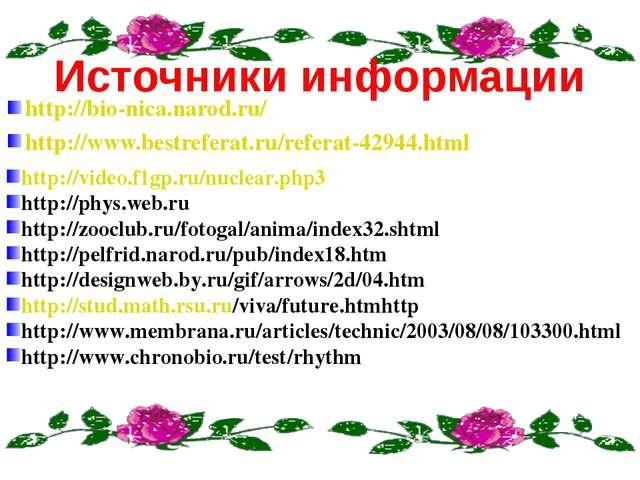 Источники информации http://bio-nica.narod.ru/ http://www.bestreferat.ru/refe...