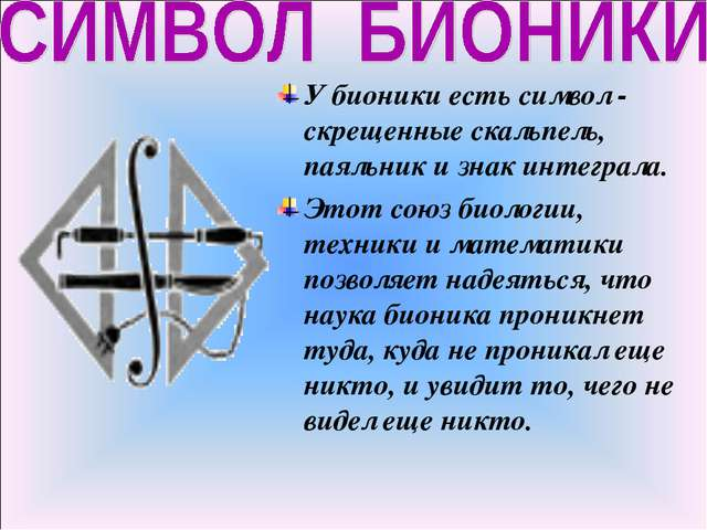 У бионики есть символ - скрещенные скальпель, паяльник и знак интеграла. Этот...
