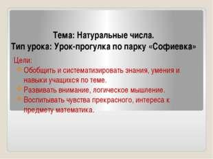 Тема: Натуральные числа. Тип урока: Урок-прогулка по парку «Софиевка» Цели: О