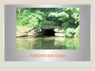 Ахеронтское озеро