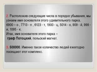 2. Расположив следующие числа в порядке убывания, мы узнаем имя основателя эт