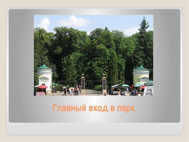 Главный вход в парк