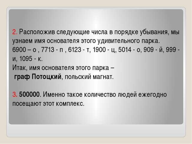2. Расположив следующие числа в порядке убывания, мы узнаем имя основателя эт...