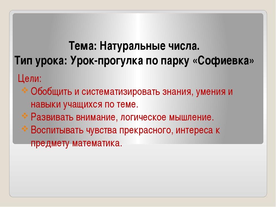 Тема: Натуральные числа. Тип урока: Урок-прогулка по парку «Софиевка» Цели: О...