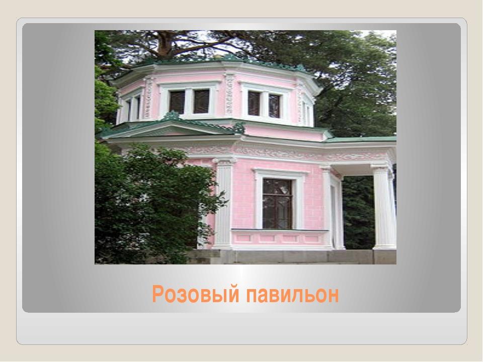 Розовый павильон