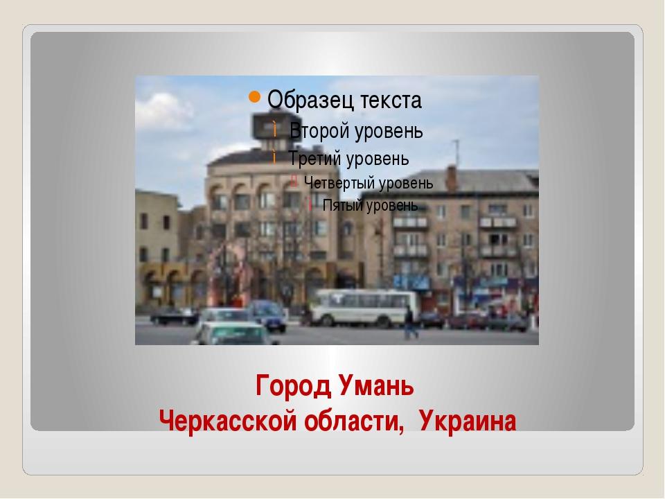 Город Умань Черкасской области, Украина