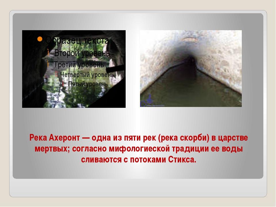 Река Ахеронт — одна из пяти рек (река скорби) в царстве мертвых; согласно миф...