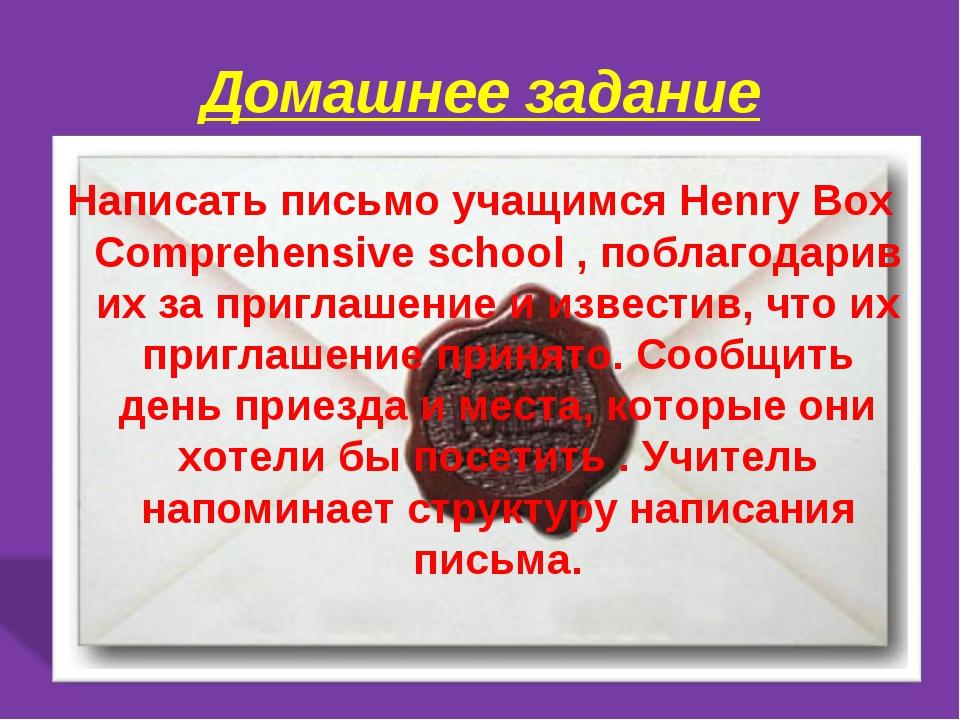 Домашнее задание Написать письмо учащимся Henry Box Comprehensive school , по...