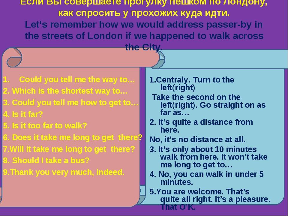 Если Вы совершаете прогулку пешком по Лондону, как спросить у прохожих куда и...