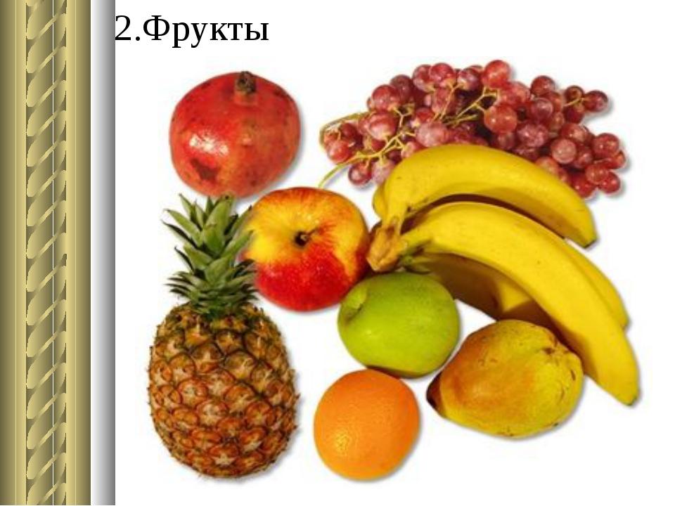 Фрукты и овощи для мужской силы