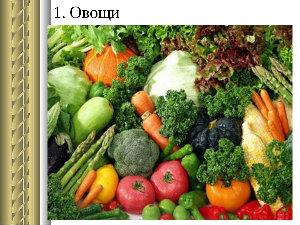 1. Овощи