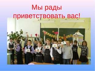 Мы рады приветствовать вас!
