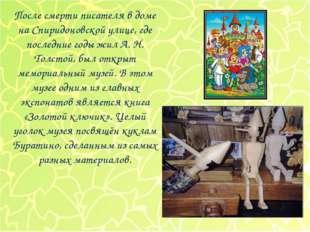 После смерти писателя в доме на Спиридоновской улице, где последние годы жил