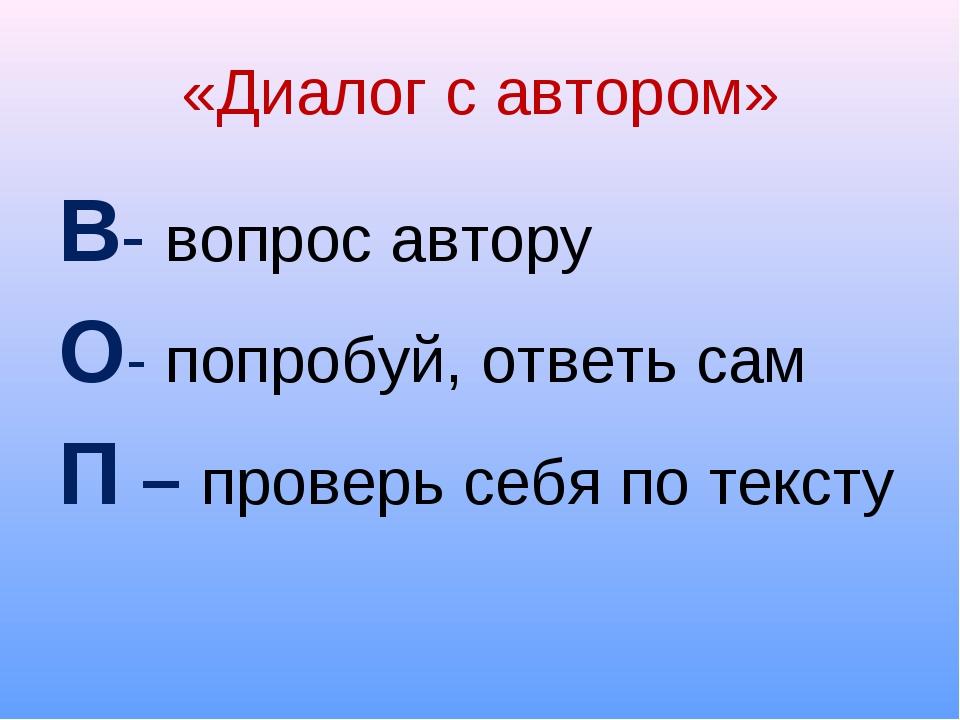 «Диалог с автором» В- вопрос автору О- попробуй, ответь сам П – проверь себя...
