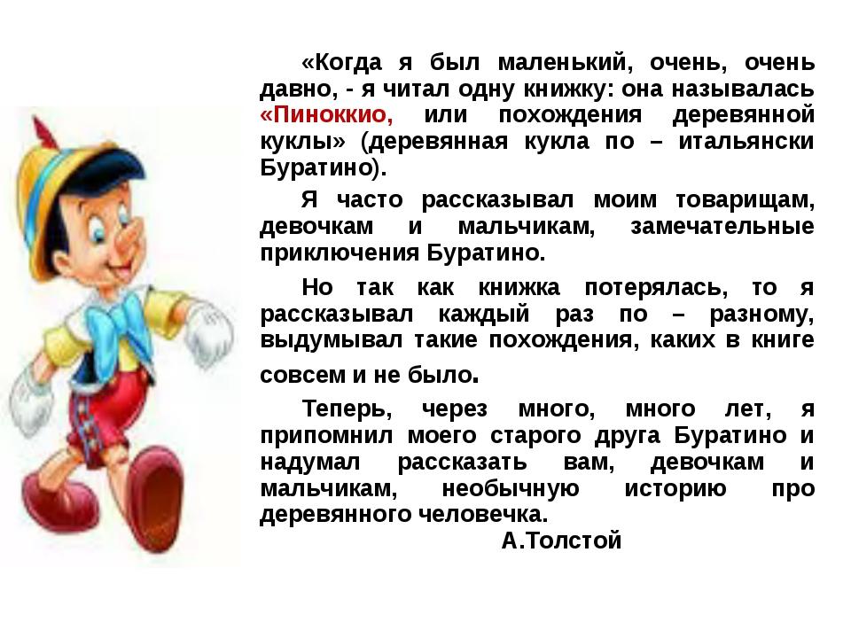 «Когда я был маленький, очень, очень давно, - я читал одну книжку: она называ...
