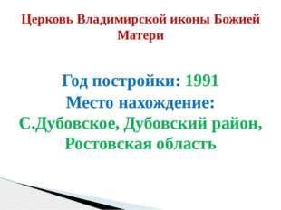 Год постройки: 1991 Место нахождение: С.Дубовское, Дубовский район, Ростовск