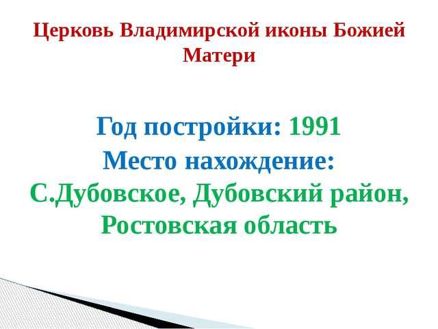 Год постройки: 1991 Место нахождение: С.Дубовское, Дубовский район, Ростовск...