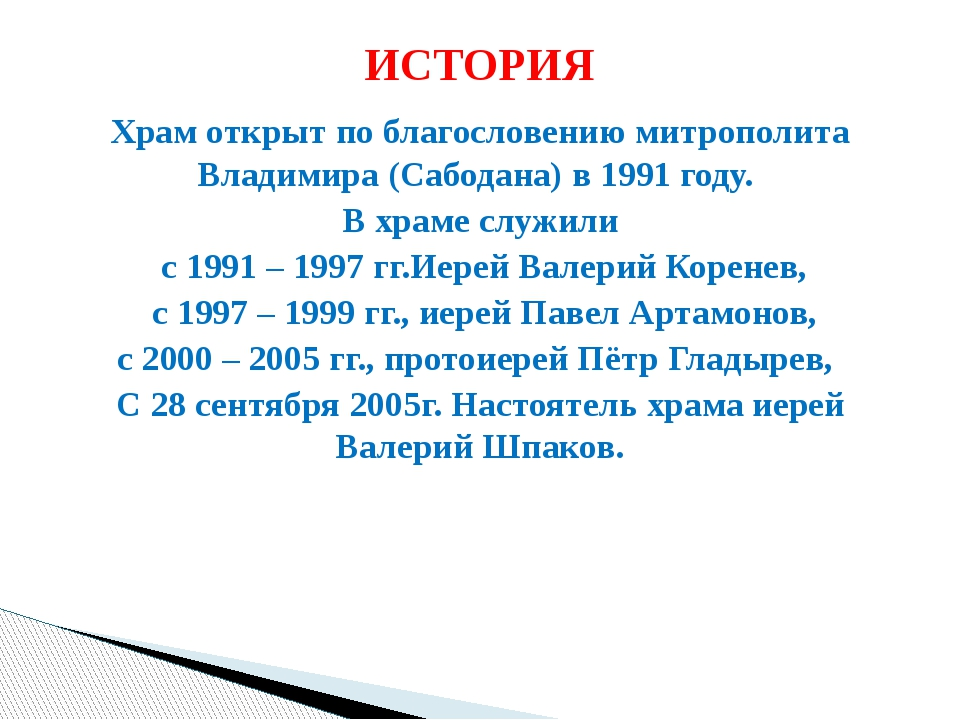 Храм открыт по благословению митрополита Владимира (Сабодана) в 1991 году. В...