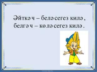 Әйткәч – беләсегез килә, белгәч – көләсегез килә. FokinaLida.75@mail.ru