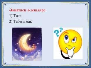 Әкиятнең өлешләре 1) Төш 2) Табышмак FokinaLida.75@mail.ru