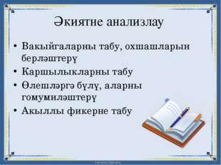 Әкиятне анализлау Вакыйгаларны табу, охшашларын берләштерү Каршылыкларны табу