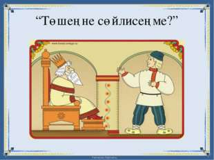 """Төшеңне сөйлисеңме?"" FokinaLida.75@mail.ru"