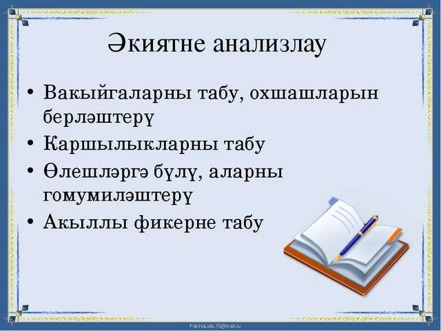 Әкиятне анализлау Вакыйгаларны табу, охшашларын берләштерү Каршылыкларны табу...