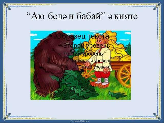 """Аю белән бабай"" әкияте FokinaLida.75@mail.ru"