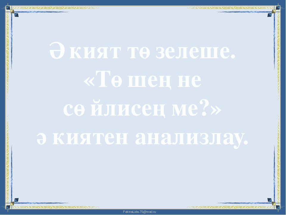 Әкият төзелеше. «Төшеңне сөйлисеңме?» әкиятен анализлау. FokinaLida.75@mail.ru