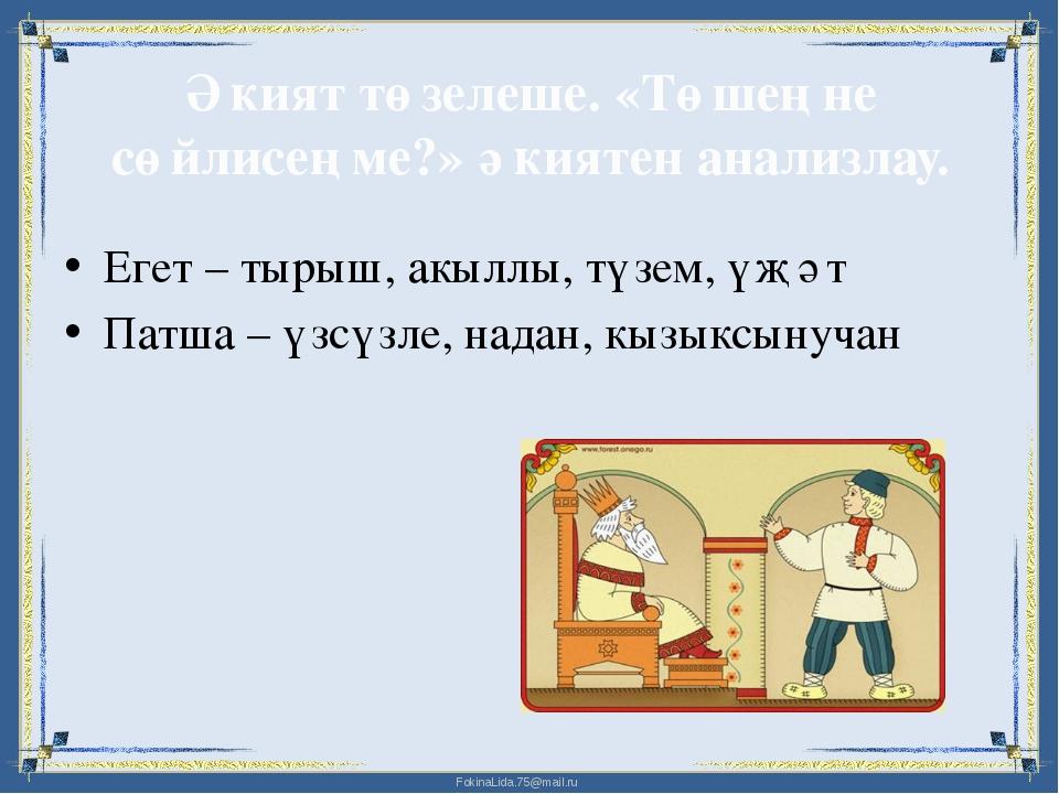 Әкият төзелеше. «Төшеңне сөйлисеңме?» әкиятен анализлау. Егет – тырыш, акыллы...