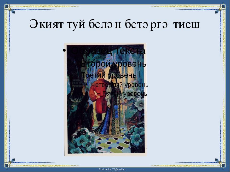 Әкият туй белән бетәргә тиеш FokinaLida.75@mail.ru