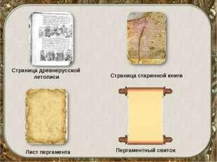 Страница древнерусской летописи Страница старинной книги Лист пергамента Перг