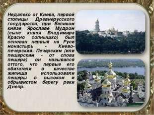 Недалеко от Киева, первой столицы Древнерусского государства, при Великом кн