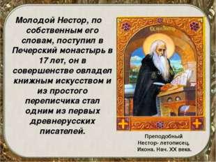 Молодой Нестор, по собственным его словам, поступил в Печерский монастырь в 1