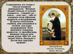"""Сохранились его слова о пользе книжной премудрости: """"Великая бывает польза от"""