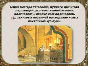 Образ Нестора-летописца, мудрого хранителя сокровищницы отечественной истории