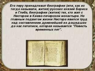 Его перу принадлежат биографии (или, как их тогда называли, жития) русских кн