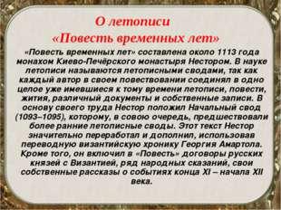 О летописи «Повесть временных лет» «Повесть временных лет» составлена около
