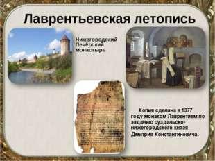 Лаврентьевская летопись Нижегородский Печёрский монастырь Копия сделана