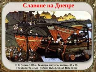 Славяне на Днепре Н. К. Рерих. 1905 г. Темпера, пастель, картон. 67 х 89. Гос