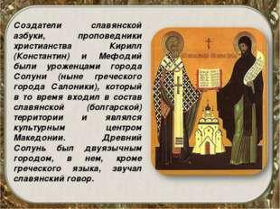 Создатели славянской азбуки, проповедники христианства Кирилл (Константин) и