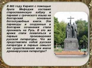 В 863 году Кирилл с помощью брата Мефодия составил старославянскую азбуку и