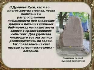 В Древней Руси, как и во многих других странах, после появления и распростран