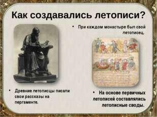 Как создавались летописи? Древние летописцы писали свои рассказы на пергамент