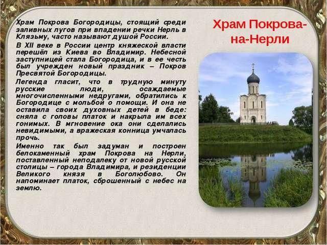 Храм Покрова-на-Нерли Храм Покрова Богородицы, стоящий среди заливных лугов...