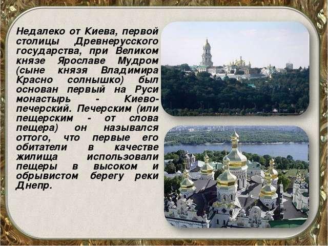 Недалеко от Киева, первой столицы Древнерусского государства, при Великом кн...
