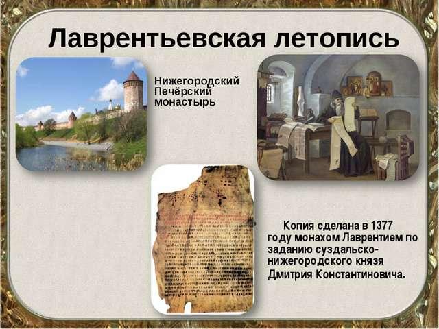 Лаврентьевская летопись Нижегородский Печёрский монастырь Копия сделана...