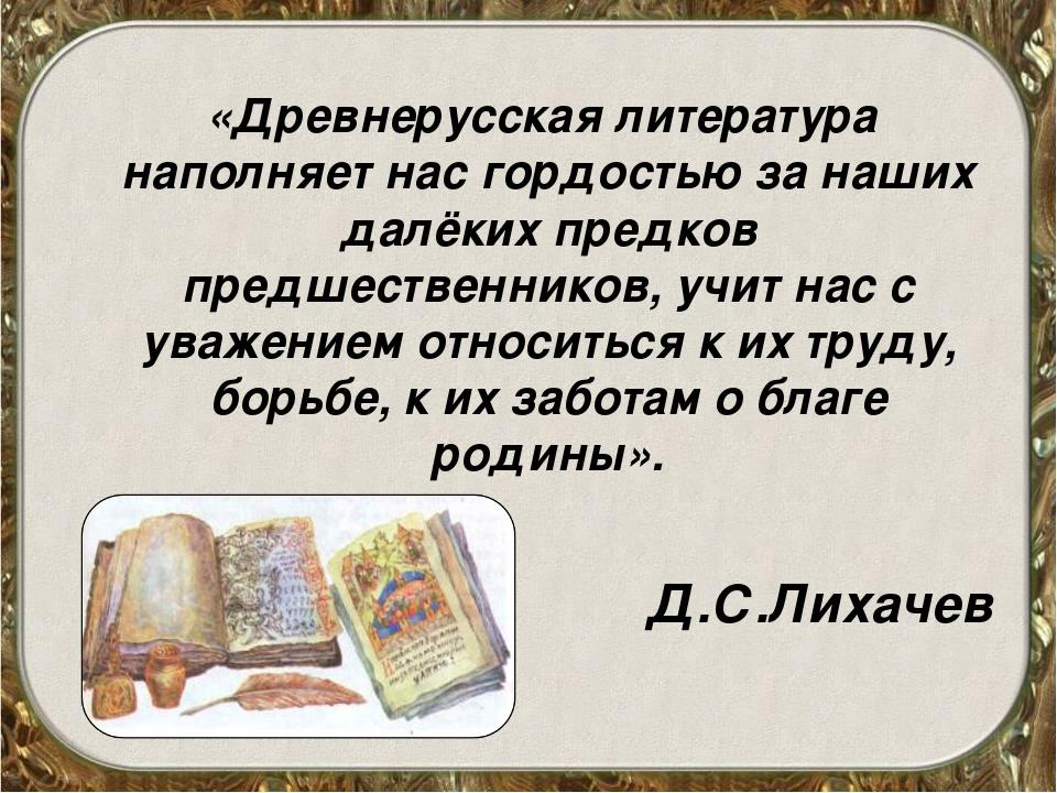 «Древнерусская литература наполняет нас гордостью за наших далёких предков п...