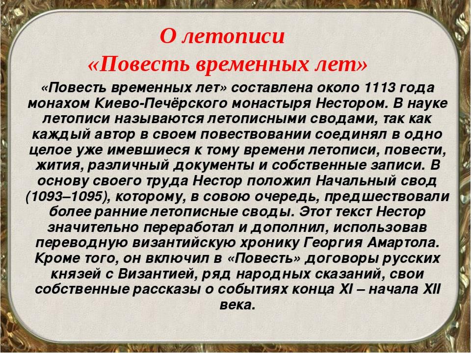 О летописи «Повесть временных лет» «Повесть временных лет» составлена около...