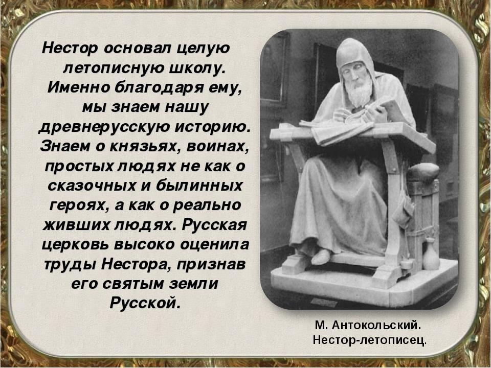 Нестор основал целую летописную школу. Именно благодаря ему, мы знаем нашу др...
